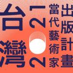 2021台灣當代藝術家出版計劃