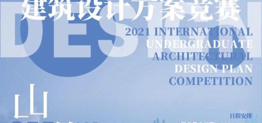 2021國際大學生建築設計競賽