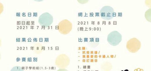 2021夏季國際青年兒童藝術節.創意無限創作大賽