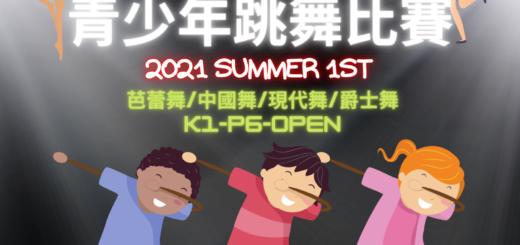 2021夏季第一屆全港兒童及青少年跳舞比賽