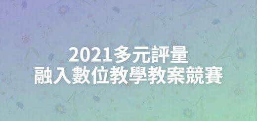 2021多元評量融入數位教學教案競賽