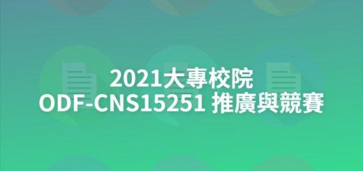 2021大專校院ODF-CNS15251 推廣與競賽