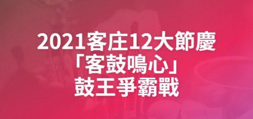 2021客庄12大節慶「客鼓鳴心」鼓王爭霸戰