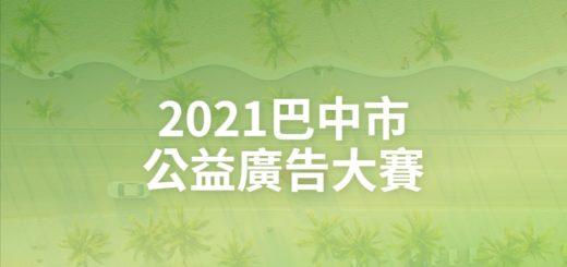 2021巴中市公益廣告大賽
