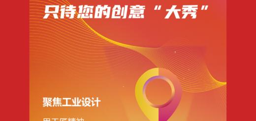 2021年「匠工智創,引領未來」川渝工業設計勞動和技能競賽暨長江經濟帶邀請賽