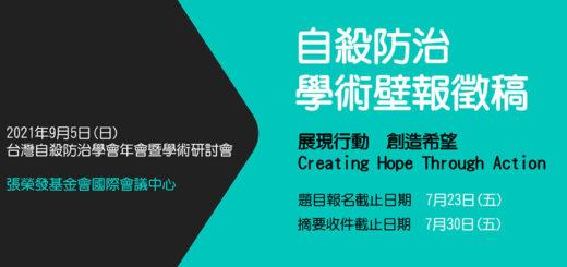 2021年「台灣自殺防治學會年會暨學術研討會」壁報徵稿