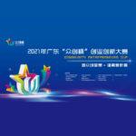 2021年「圓眾創夢想.譜南粵新篇」廣東「眾創杯」創業創新大賽