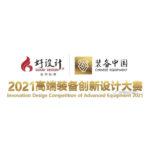 2021年「裝備中國」高端裝備創新設計大賽