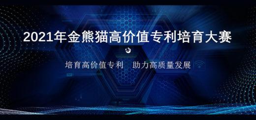 2021年「金熊貓」高價值專利培育大賽