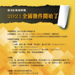 2021年中華民國台灣南部美術協會.第69年南部展徵畫