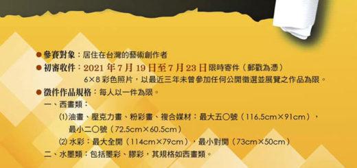 2021年中華民國台灣南部美術協會徵畫