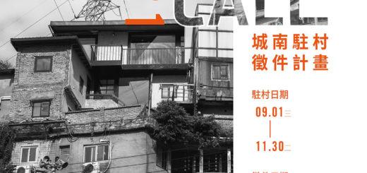 2021年寶藏巖青年會所城南研究駐村計畫