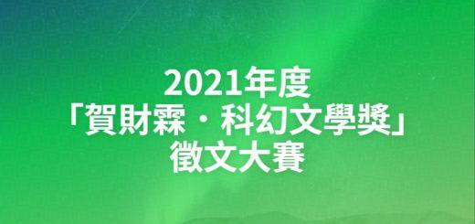 2021年度「賀財霖.科幻文學獎」徵文大賽