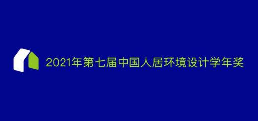 2021年第七屆中國人居環境設計學年獎