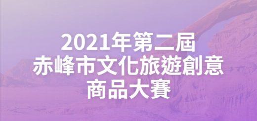 2021年第二屆赤峰市文化旅遊創意商品大賽