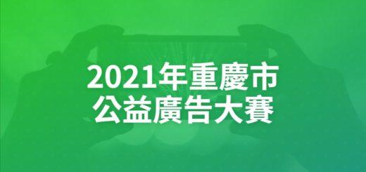 2021年重慶市公益廣告大賽