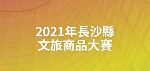 2021年長沙縣文旅商品大賽