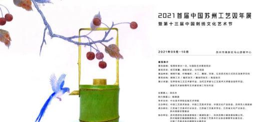 2021年首屆中國蘇州工藝雙年展