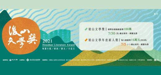 2021後山文學獎