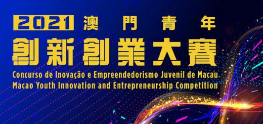 2021澳門青年創新創業大賽