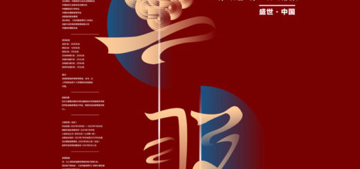 2021盛世.中國「大成市場杯」中國華服設計大賽