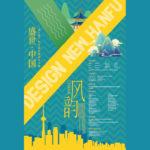 2021盛世.中國「池上錦」杯中國漢服設計大賽