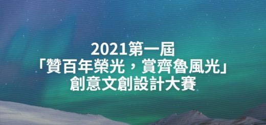 2021第一屆「贊百年榮光,賞齊魯風光」創意文創設計大賽