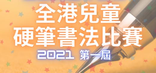 2021第一屆全港兒童硬筆書法比賽
