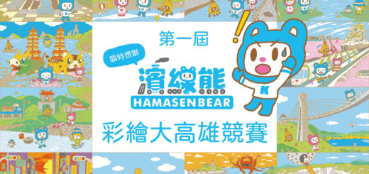 2021第一屆濱線熊彩繪大高雄競賽