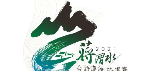 2021第一屆蔣渭水台語漢詩吟唱賽