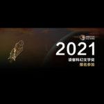 2021第一屆讀客科幻文學獎大賽
