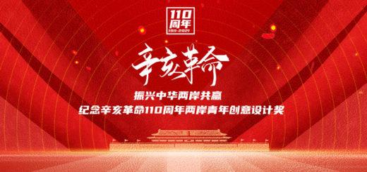 2021第三十屆時報金犢獎「振興中華.兩岸共贏」紀念辛亥革命110周年兩岸青年創意設計獎