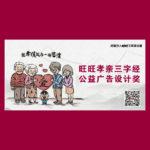 2021第三十屆時報金犢獎.旺旺孝親三字經公益廣告設計獎