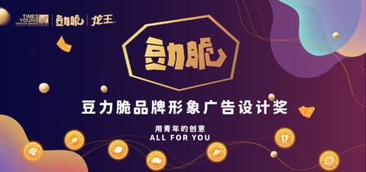 2021第三十屆時報金犢獎.豆力脆品牌形象廣告設計獎