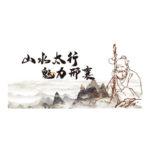 2021第三十屆時報金犢獎.邢臺城市旅遊形象設計獎