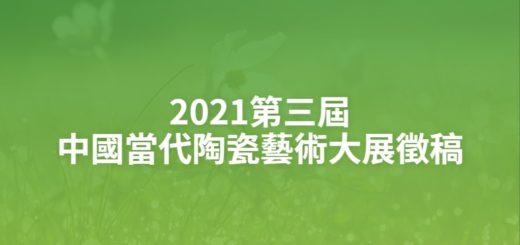2021第三屆中國當代陶瓷藝術大展徵稿