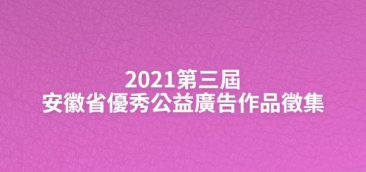 2021第三屆安徽省優秀公益廣告作品徵集