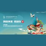 2021第三屆河北省文創和旅遊商品創意設計大賽