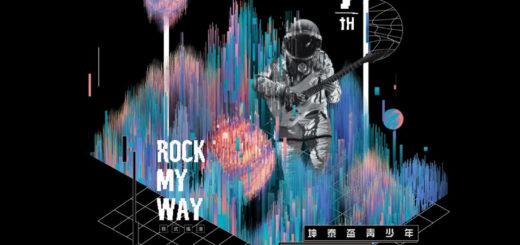 2021第九屆「我式搖滾rockmyway」坤泰盃青少年熱音大賽