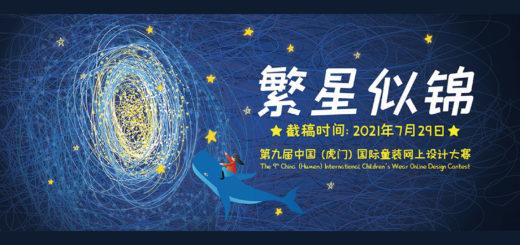 2021第九屆中國(虎門)國際童裝網上設計大賽