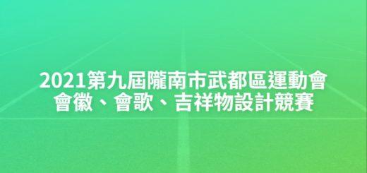 2021第九屆隴南市武都區運動會會徽、會歌、吉祥物設計競賽