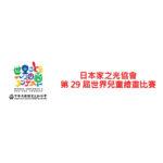 2021第二十九屆日本家之光協會世界兒童繪畫比賽國內初賽甄選