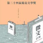 2021第二十四屆菊島文學獎徵文