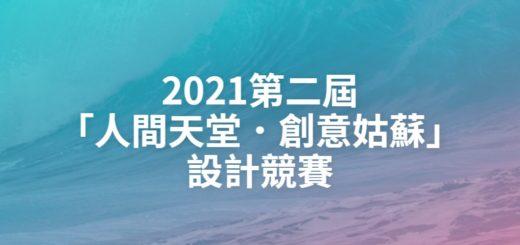 2021第二屆「人間天堂.創意姑蘇」設計競賽