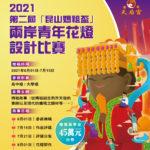 2021第二屆「昆山媽祖盃」兩岸青年花燈設計比賽