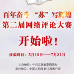 2021第二屆「百年奮斗『蘇』寫輝煌」網絡評論大賽