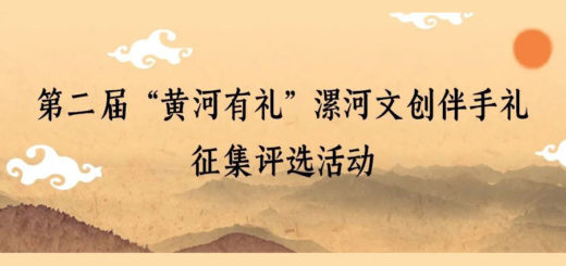 2021第二屆「黃河有禮」漯河文創伴手禮徵集評選活動