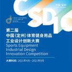 2021第二屆中國(定州)體育健身用品工業設計創新大賽