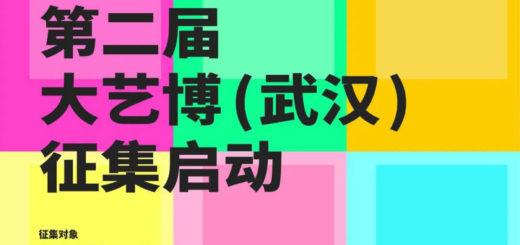 2021第二屆大學生藝術博覽會(武漢)作品徵集