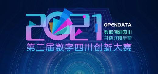 2021第二屆數字四川創新大賽